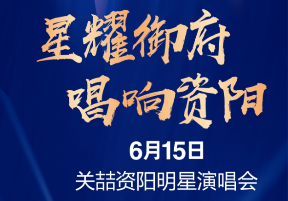 """【直播回放】""""星耀御府·唱响资阳""""关喆资阳明星演唱会"""